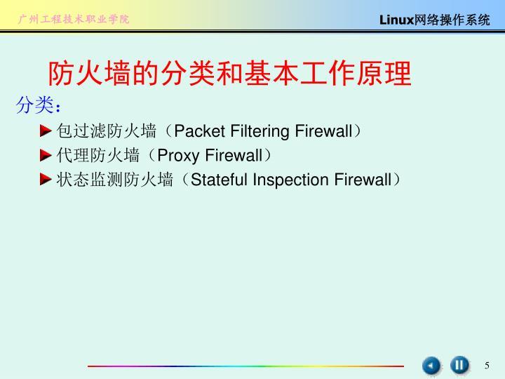 防火墙的分类和基本工作原理