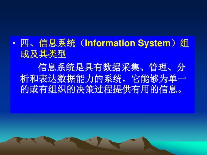 四、信息系统(