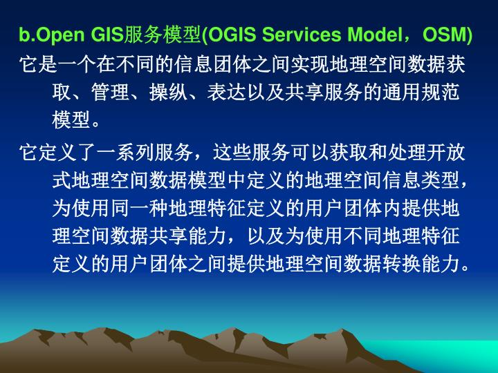 b.Open GIS