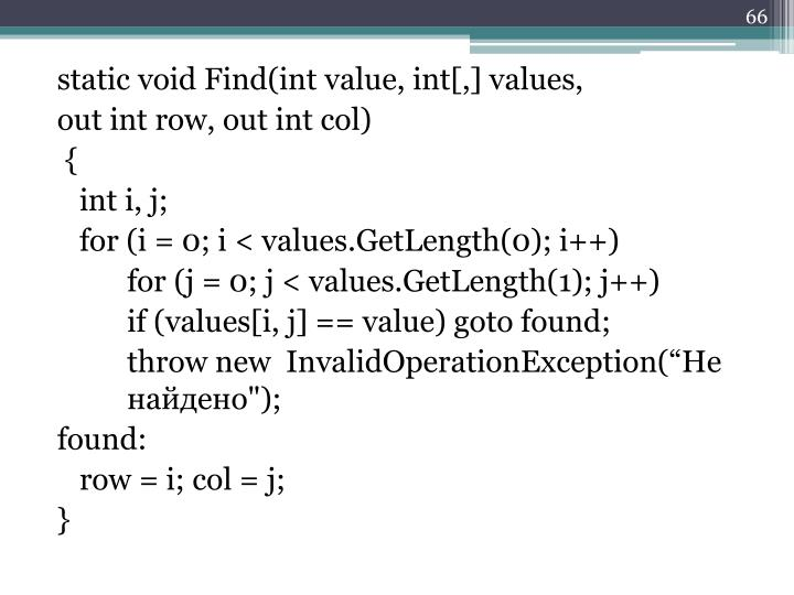 static void Find(int value, int[,] values,