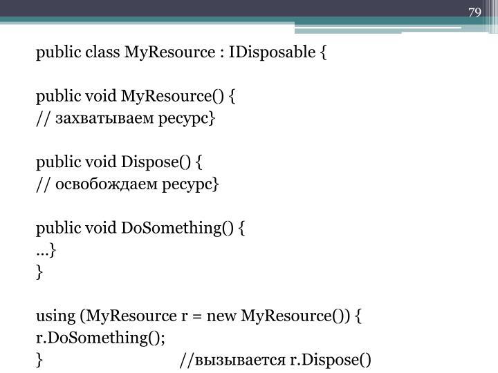 public class MyResource : IDisposable {