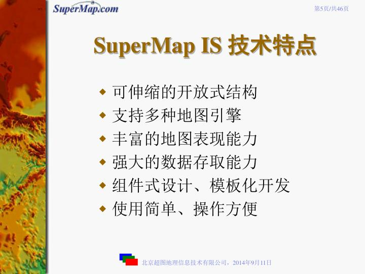 SuperMap IS