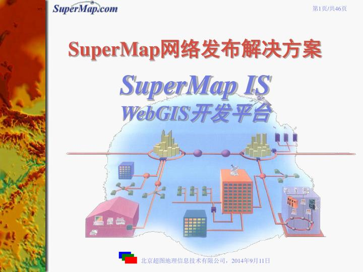 supermap supermap is webgis