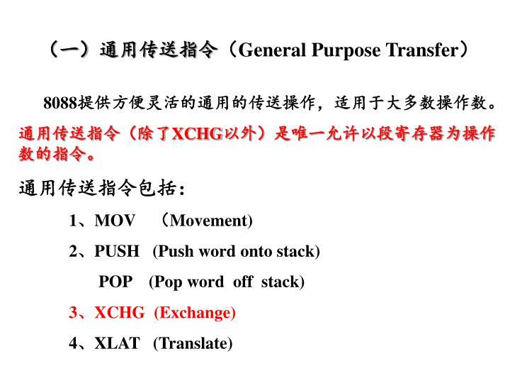 (一)通用传送指令