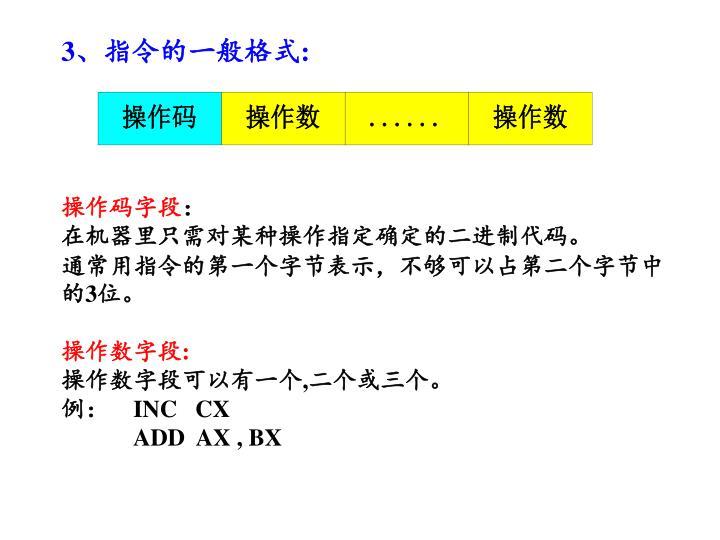 3、指令的一般格式: