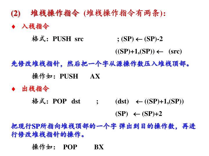 (2)     堆栈操作指令