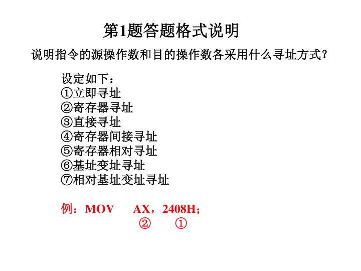 第1题答题格式说明