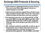 exchange 2003 protocols securing