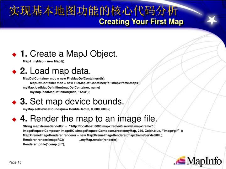 实现基本地图功能的核心代码分析