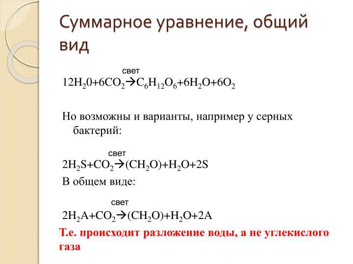 Суммарное уравнение, общий вид
