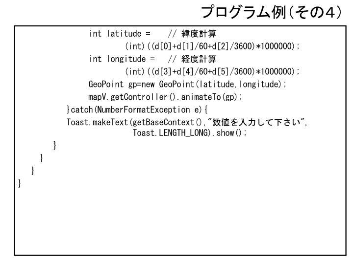 プログラム例(その4)