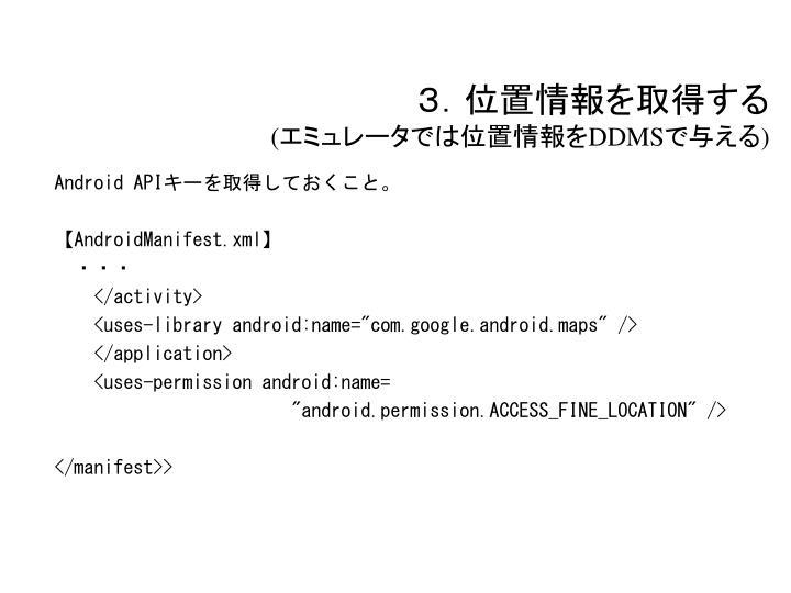 3.位置情報を取得する