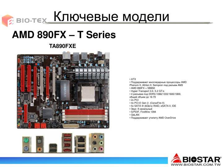 AMD 890FX – T Series