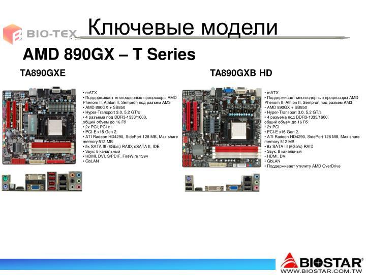 AMD 890GX – T Series