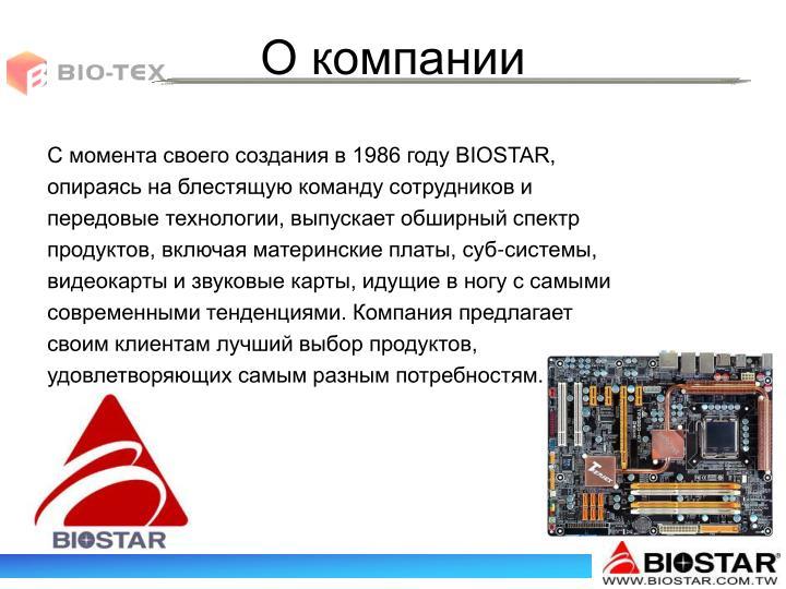 С момента своего создания в 1986 году BIOSTAR,