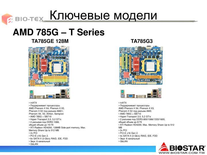 AMD 7