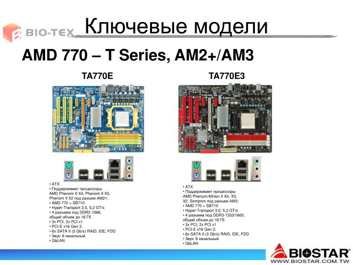 AMD 770 – T Series, AM2+/AM3