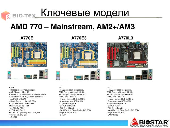 AMD 770 – Mainstream, AM2+/AM3