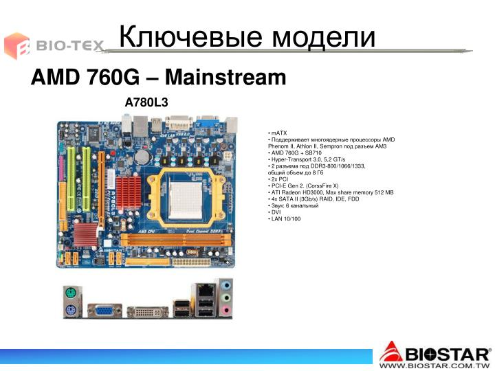 AMD 760G – Mainstream