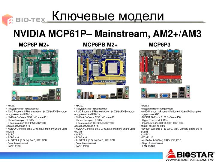 NVIDIA MCP61P– Mainstream, AM2+/AM3
