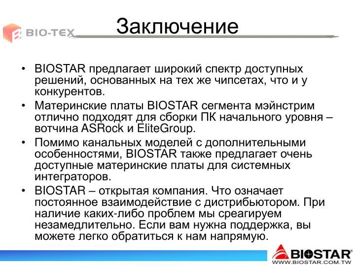 BIOSTAR предлагает широкий спектр доступных решений, основанных на тех же чипсетах, что и у конкурентов.