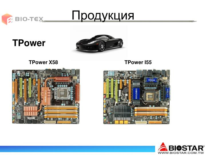 TPower