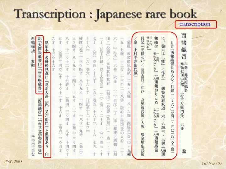Transcription : Japanese rare book