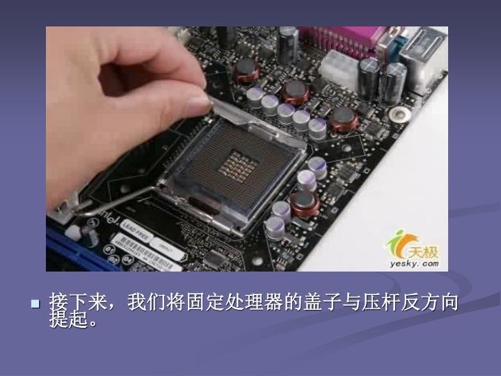 接下来,我们将固定处理器的盖子与压杆反方向提起。