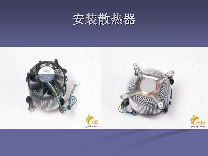 安装散热器