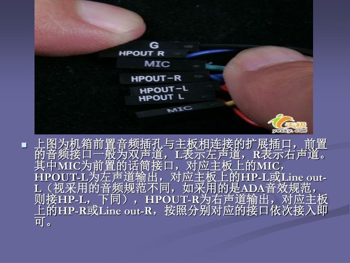 上图为机箱前置音频插孔与主板相连接的扩展插口,前置的音频接口一般为双声道,