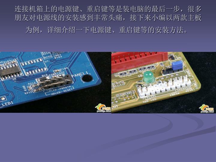 连接机箱上的电源键、重启键等是装电脑的最后一步,很多朋友对电源线的安装感到丰常头痛,接下来小编以两款主板为例,详细介绍一下电源键、重启键等的安装方法。
