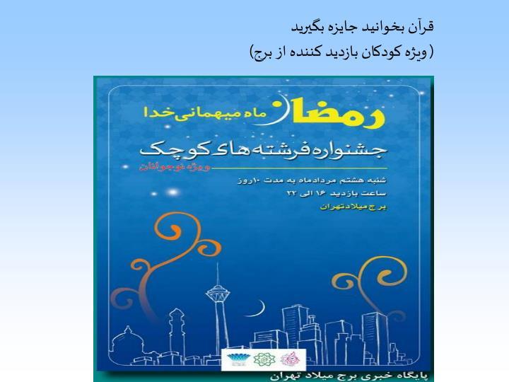 قرآن بخوانید جایزه بگیرید