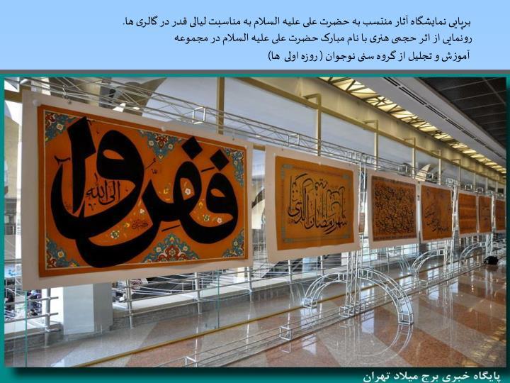 برپایی نمایشگاه آثار منتسب به حضرت علی علیه السلام به مناسبت لیالی قدر در گالری ها.