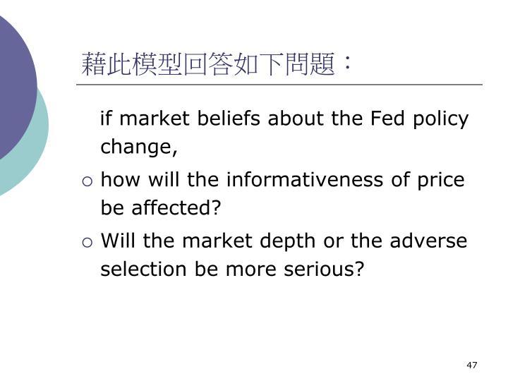 藉此模型回答如下問題:
