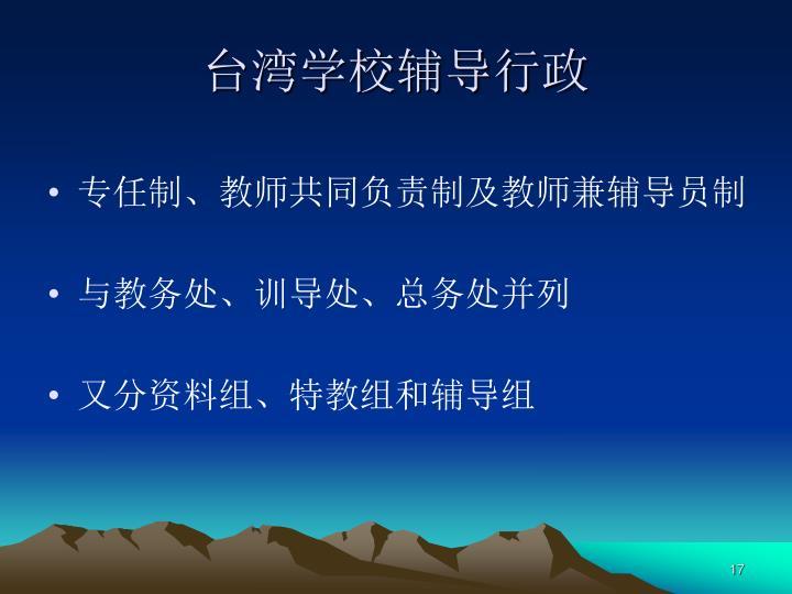 台湾学校辅导行政
