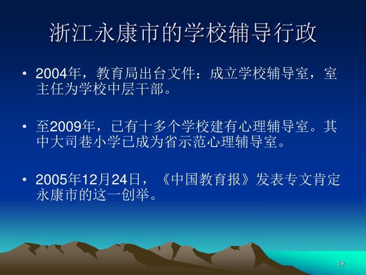 浙江永康市的学校辅导行政