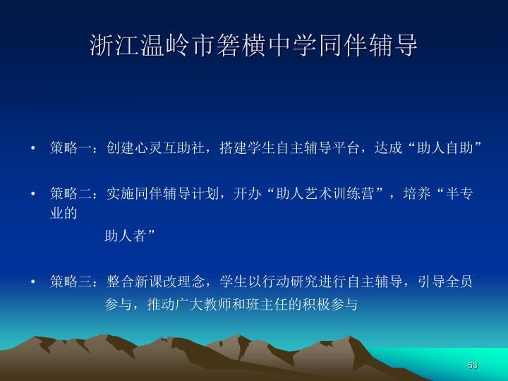 浙江温岭市箬横中学同伴辅导