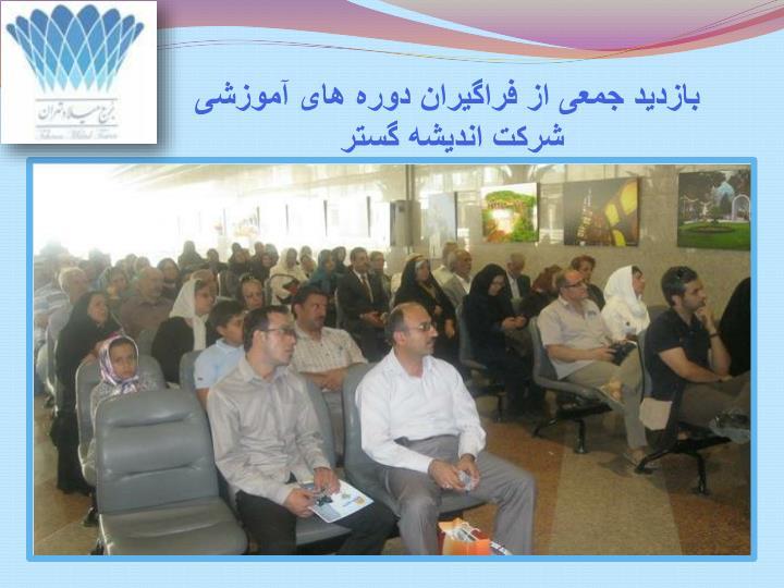 بازدید جمعی از فراگیران دوره های آموزشی شرکت اندیشه گستر