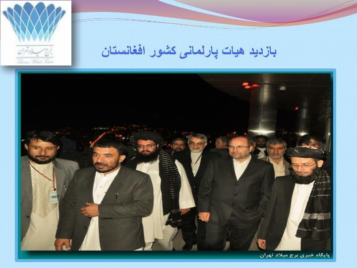 بازدید هیات پارلمانی کشور افغانستان
