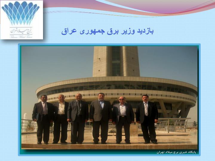بازدید وزیر برق جمهوری عراق
