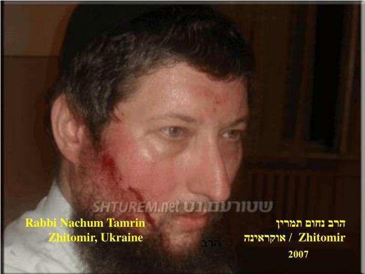 Rabbi Nachum Tamrin