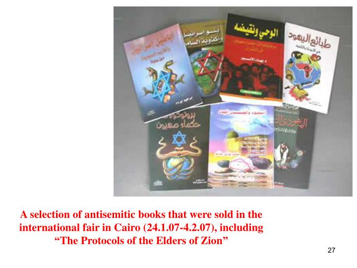 """A selection of antisemitic books that were sold in the international fair in Cairo (24.1.07-4.2.07), including """"The Protocols of the Elders of Zion"""""""