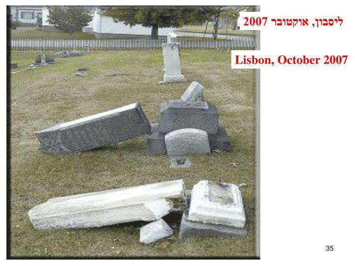 ליסבון, אוקטובר 2007