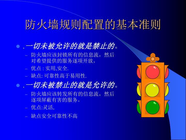 防火墙规则配置的基本准则