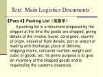 text main logistics documents8