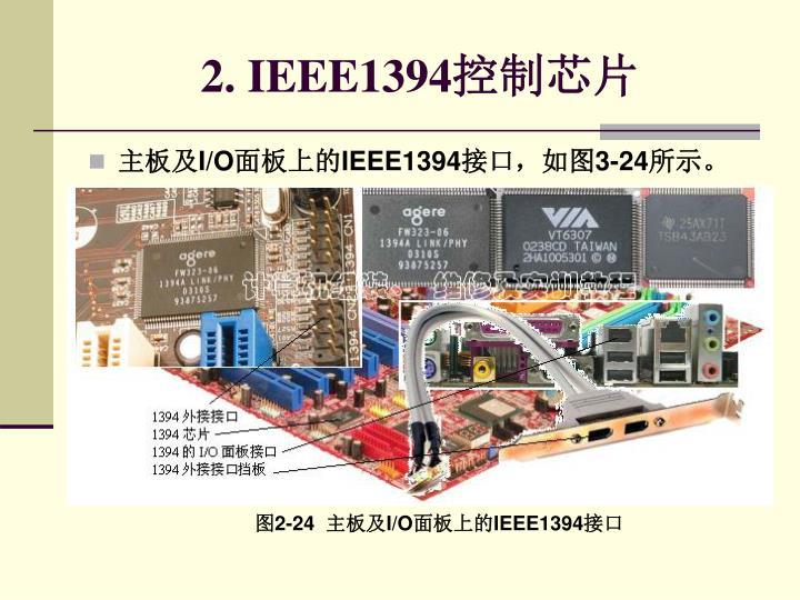 2. IEEE1394