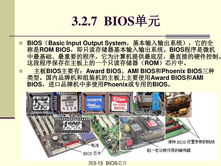 3.2.7  BIOS