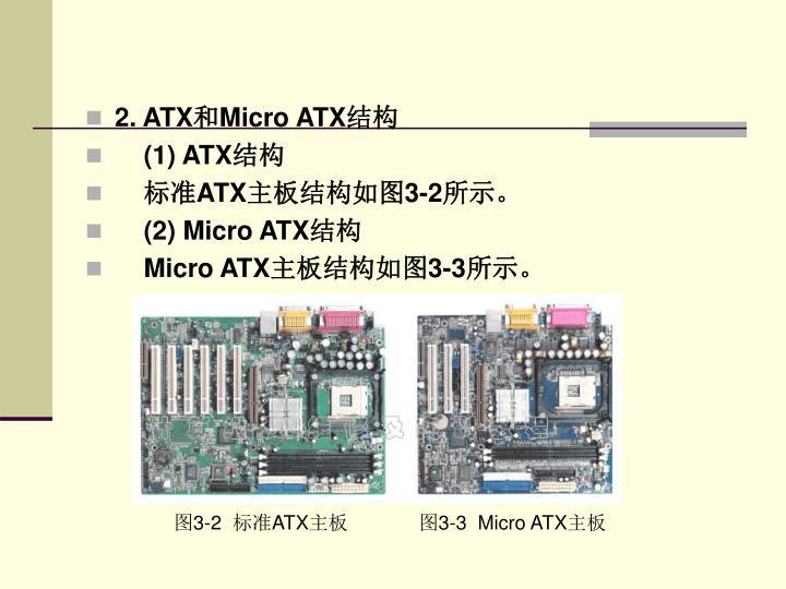 2. ATX