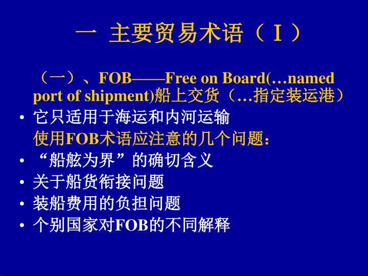 一  主要贸易术语(