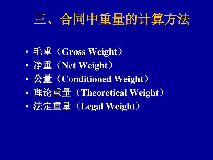 三、合同中重量的计算方法